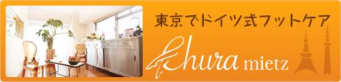 東京でドイツ式フットケア チュラミーツ