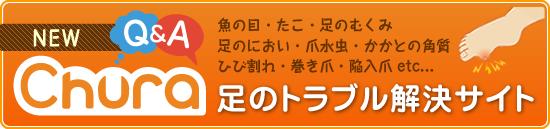 足のトラブル解決サイト ちゅらQ&A